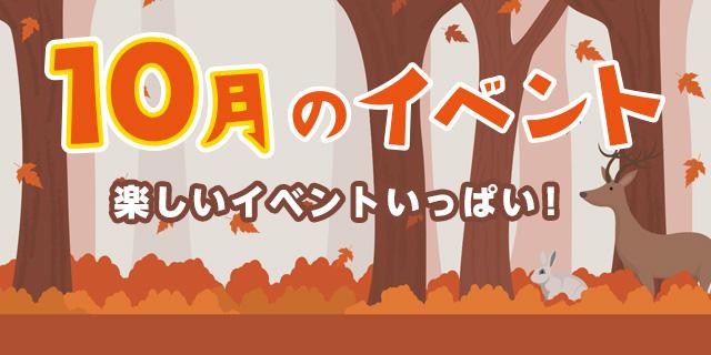 160924_event_10gatsu